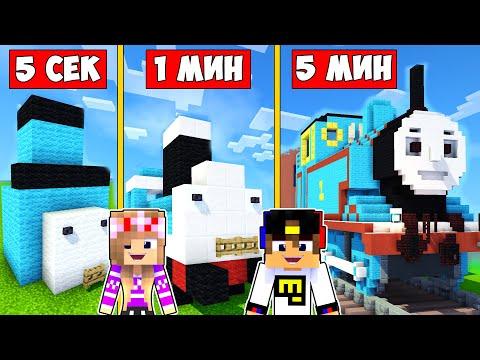 Майнкрафт но НУБ И ПРО СТРОЯТ ПАРОВОЗИК ТОМАС ЗА 10 СЕКУНД / 5 МИНУТ в Майнкрафте Троллинг Minecraft