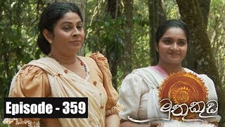 Muthu Kuda | Episode 359 21st June 2018 Thumbnail
