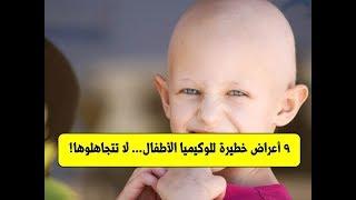 9 أعراض خطيرة للوكيميا الأطفال ... لا تتجاهلوها! | اعراض سرطان الدم عند الاطفال