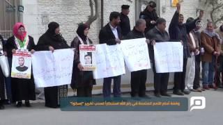 مصر العربية | وقفة أمام الأمم المتحدة في رام الله استنكاراً لسحب تقرير