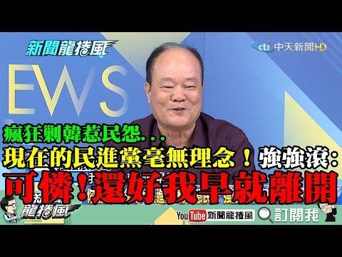 【精彩】瘋狂剿韓惹民怨!現在的民進黨毫無理念 強強滾笑:實在可憐!還好我早就離開了!