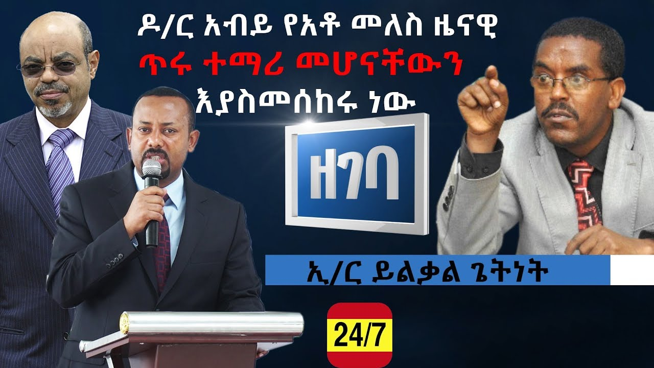 Dr Abiy is Coping from Former Prime Minister