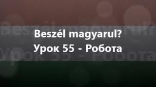 Угорська мова: Урок 55 - Робота