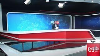 TOLOnews 6pm News 13 May 2016 /طلوع نیوز، ۲۴ ثور۱۳۹۵