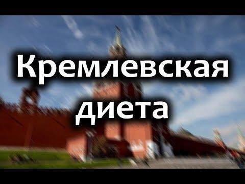 Кремлевская диета: полная таблица, меню на неделю