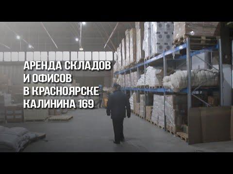Аренда складов и офисов в Красноярске, ЖД линия