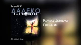 Конец фильма - Прощание - Далеко /2012/