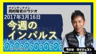 今週のインパルス【2017年3月16日】ナインティナイン岡村隆史のオールナイトニッポン