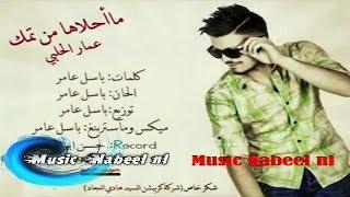عمار الحلبي - ماأحلاها من تمك  Ammar Alhalabi - ma a7laha mn tmk
