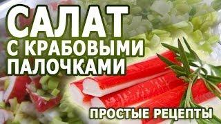 Рецепты салатов. Салат с крабовыми палочками рецепт с рисом