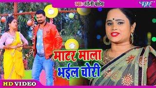 #Soni Pandey II #Video माटर माला भईल चोरी II Matar Mala Bhail Chori I Bhojpuri Superhit 2020 Song