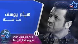 هيثم يوسف - كل سنه (حصرياً) | Haitham Yousif - Kel Sana (Exclusive) | 2015