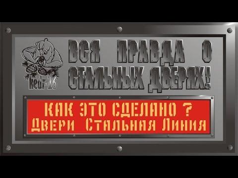 Как это сделано? Часть # 3. Стальные двери Стальная Линия, Беларусь. Качество.