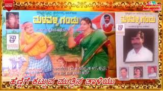 Hennige Kattuva Muttina Thaaliyu || Malavalli Gandu Janapada Folk kannada songs
