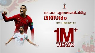 🇪🇸Spain Vs 🇵🇹Portugal | Full Match Recreation With Malayalam Commentary | Sports Cave