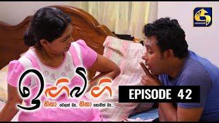 IGI BIGI Episode 42 || ඉඟිබිඟි II 25th October 2020 Thumbnail