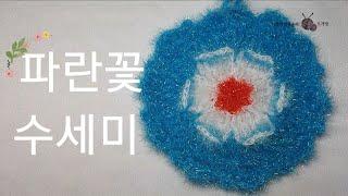 [파란꽃 수세미]뜨개질 코바늘 기초 ,코스터겸용, ee…