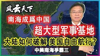 南海成爲中國 超大型軍事基地, 大陸如何破解 美國自由航行? 中美南海爭霸(三)