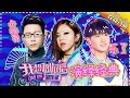 2 9 20170624 Come Sing with Me S02 EP 9