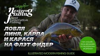 Линь, карась и карп на Flat Method Feeder - Рыбалка нового поколения