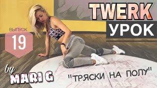 Урок ТВЕРК (Twerk, Booty Dance) by MARI G. Трясем ягодицами на полу. Выпуск 19