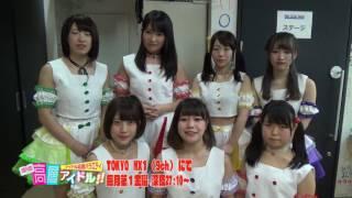 『楽遊の高層アイドル!!』27:10~27:40毎月第1金曜 TOKYO MX1(9ch)...