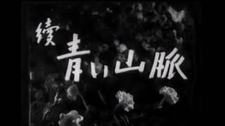 昭和24年公開「続・青い山脈」主題曲 作詞:西條八十 作曲:服部良一 眩しく明るい、なんと素晴らしい曲なのでしょうか。 二葉あき子版とは...