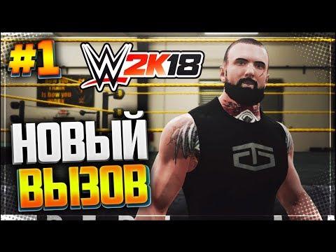 WWE 2K18 ПРОХОЖДЕНИЕ