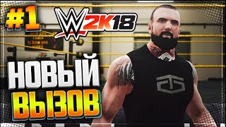 WWE 2K18 ПРОХОЖДЕНИЕ КАРЬЕРЫ |#1| - НОВЫЙ ВЫЗОВ