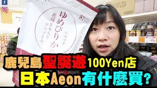 Gambar cover 100 Yen店、日本Aeon有什麼買?Grocery Haul //鹿兒島聖誕遊Vlog