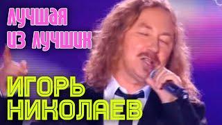Игорь Николаев - Лучшая из лучших