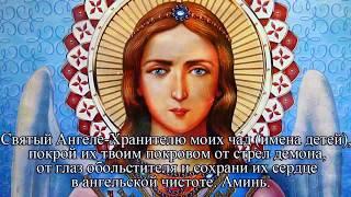 Защитная молитва за детей Ангелу Хранителю. Слушать 40 раз подряд.