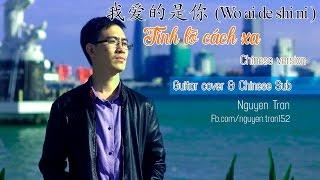 Wo ai de shi ni - 我爱的是你 (Tình lỡ cách xa Chinese version) - Guitar cover + Lyrics Viet Sub