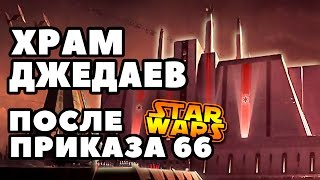Храм Джедаев после приказа 66   Star wars