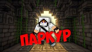 """Minecraft фильм """"Паркур"""""""