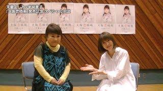 天童よしみ×半崎美子「大阪恋時雨」発売記念 スペシャル対談