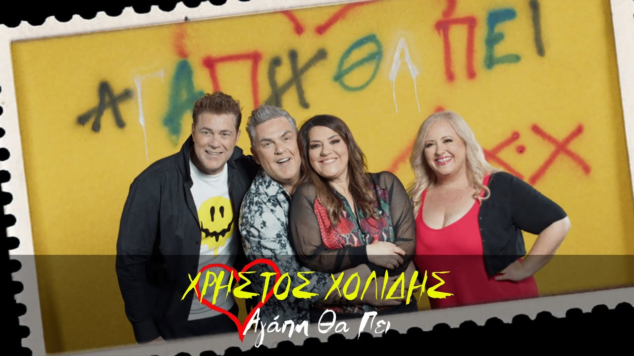 Download Χρήστος Χολίδης - Αγάπη θα πει (Official Music Video)