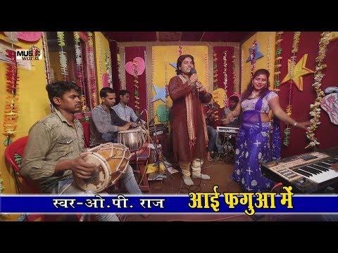 Op Raj का सबसे रोमांटिक लाइव होली वीडियो - आई फगुआ में होली खेले जीजा - Bhojpuri Video Holi Geet
