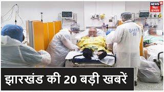 Jharkhand की 20 बड़ी ख़बरें फटाफट अंदाज़ में | Nonstop News | Fatafat Jharkhand