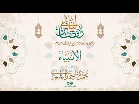 سورة الأنبياء - رمضان 1440 هـ - القارئ محمد بن أحمد الشهري HD