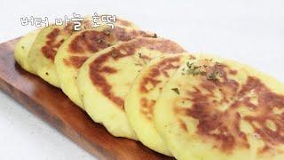 [노오븐] 후라이팬 버터 마늘 호떡 만들기 / 기름없는…