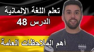 تعلم اللغة الالمانية أهم الكلمات بالألمانية الدرس 48 deutsch lernen a1 lektion