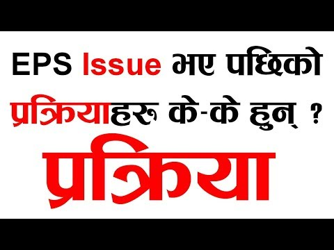 Issue भएपछीकाे प्रकृया || EPS TOPIK || EPS Passer Process || EPS Office Nepal