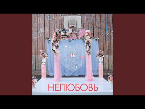 Видео: Нелюбовь (Remastered)
