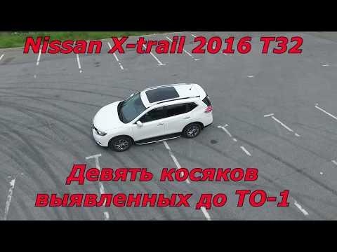 Nissan X Trail T32 2016 Девять косяков выявленных до ТО1