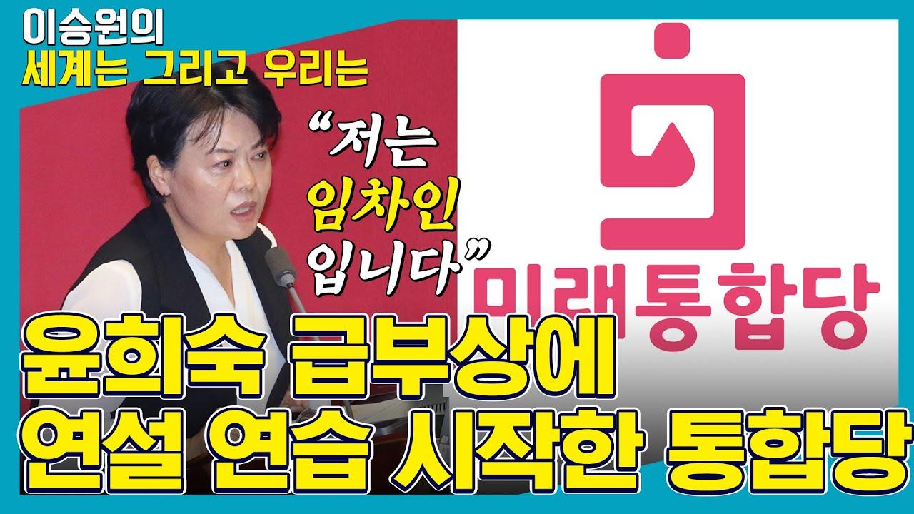[여의도 여성시대] 윤희숙 급부상에 연설 연습 시작한 통합당 - 김진아 (기자) & 장나래 (기자) [세계는 그리고 우리는]