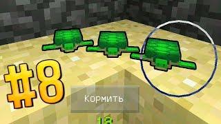 МАЙНКРАФТ ВЫЖИВАНИЕ НА ТЕЛЕФОНЕ НА ОСТРОВЕ ВОСЬМАЯ 8 СЕРИЯ ПЕ Minecraft Pocket Edition PE