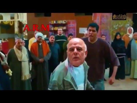 اقوى تحشيش حيدر العبادي و اردوغان التركي