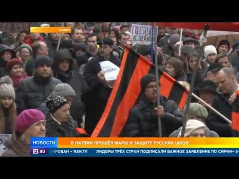 В Латвии прошел марш в защиту русских школ