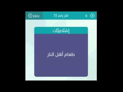 حل لغز طعام اهل النار كلمات متقاطعة وصله Youtube